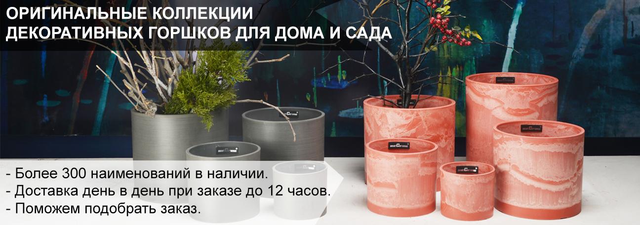 Оригинальные коллекции декоративных горшков  для дома и сада