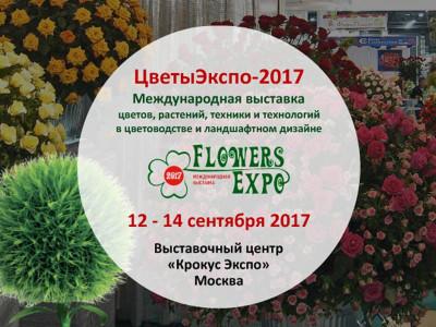 Приглашаем на выставку FLOWEREXPO 2017