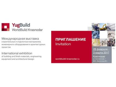 ООО ТД Марсел приглашает всех партнеров на выставку YUGBUILD