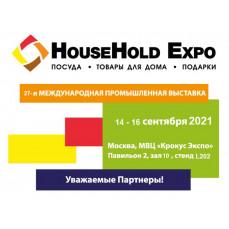 """Приглашаем Вас посетить наш стенд на международной промышленной выставке """"HouseHold Expo"""""""