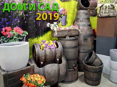 Приглашаем вас на выставку «Дом и Сад» 2019